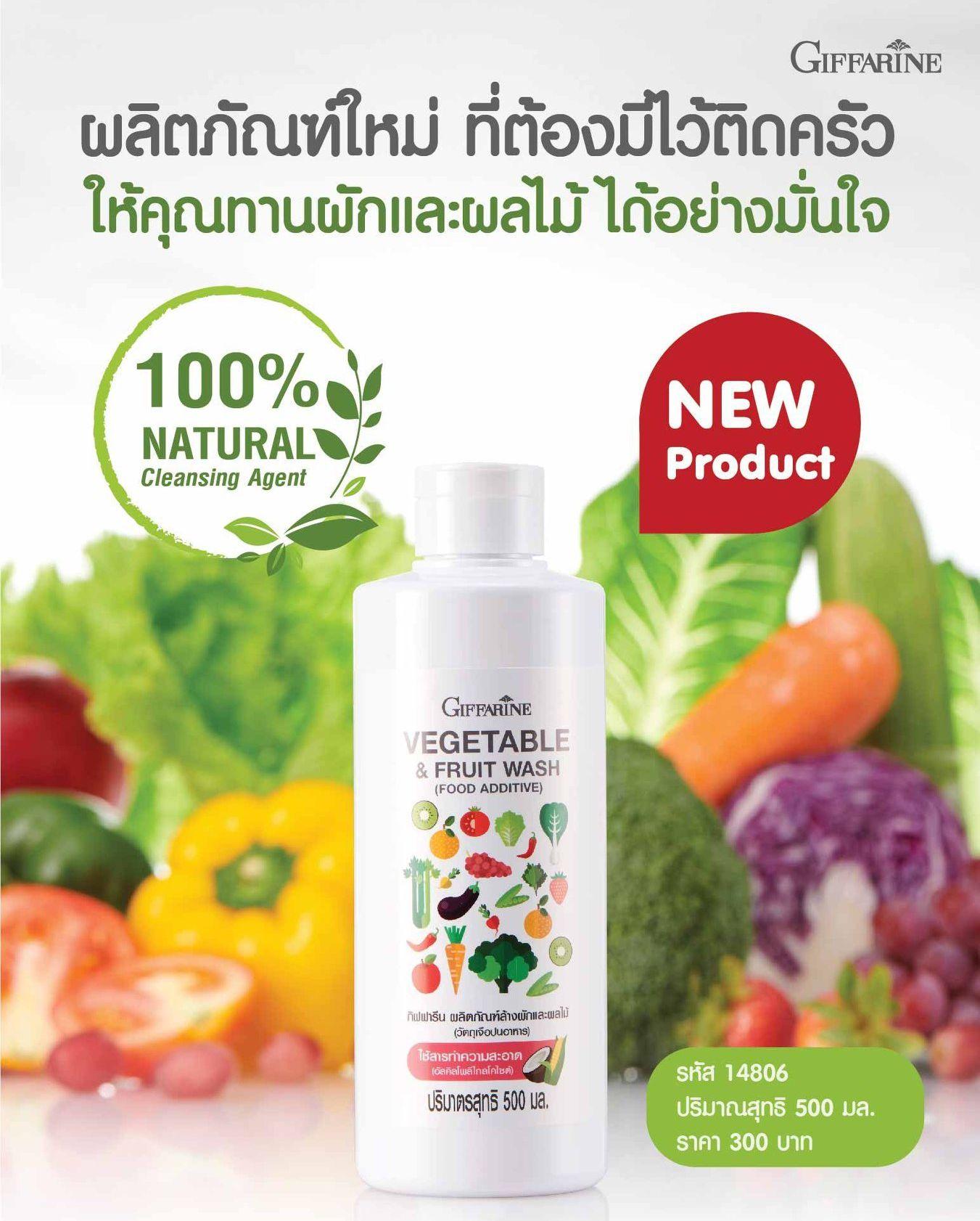 ผลิตภัณฑ์ล้างผักและผลไม้ จากกิฟฟารีน